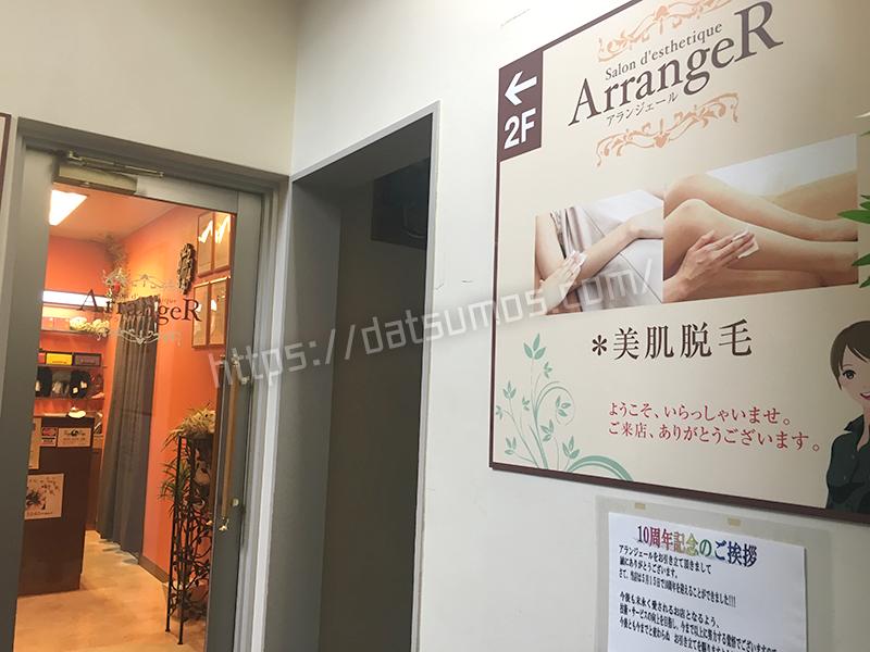 arranger_0793