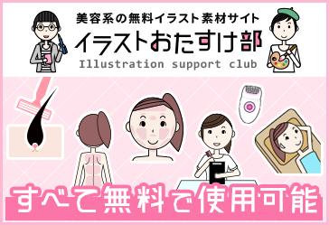 美容系の無料イラスト素材サイト「イラストおたすけ部」  すべて無料で使用可能