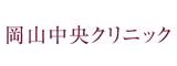 岡山中央クリニック