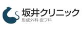 坂井クリニック