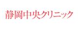 静岡中央クリニック